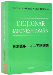 Dictionar japonez-roman0