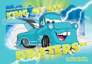 Fototapet 816 P8 Mater in drift
